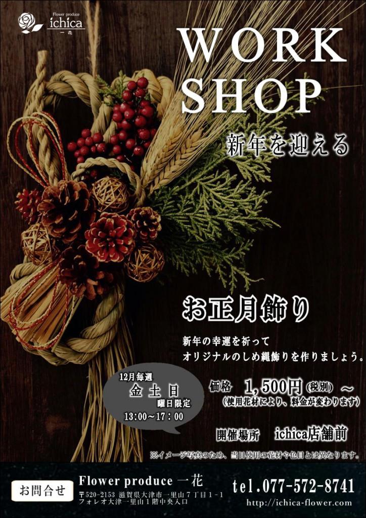お正月飾りワークショップ  週末限定!!