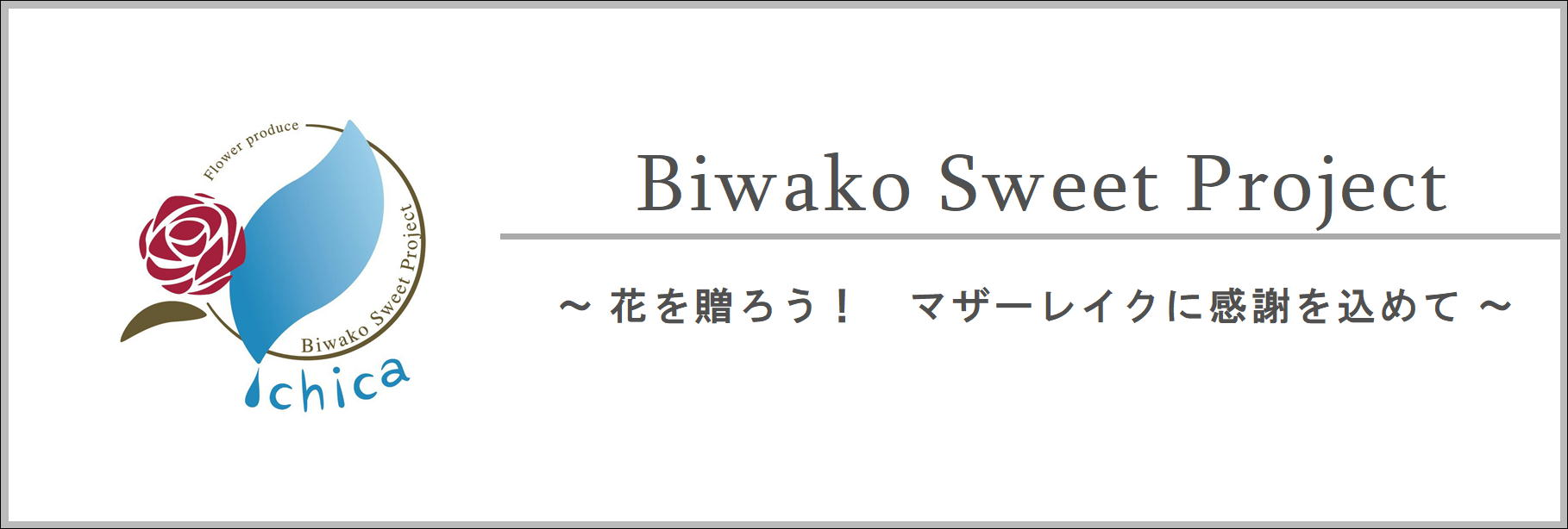 Biwako Sweet Project