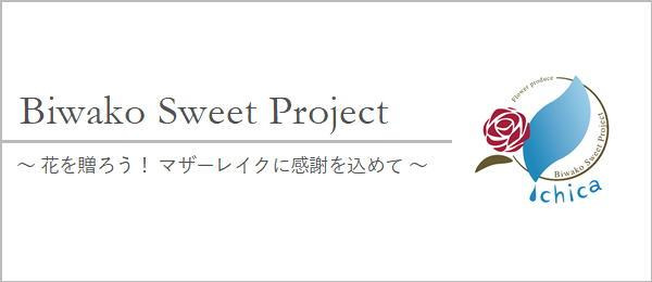 Biwako Sweet Project
