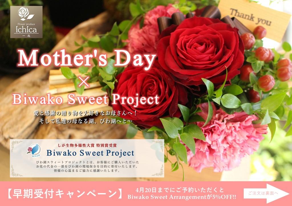 母の日チラシ (1)