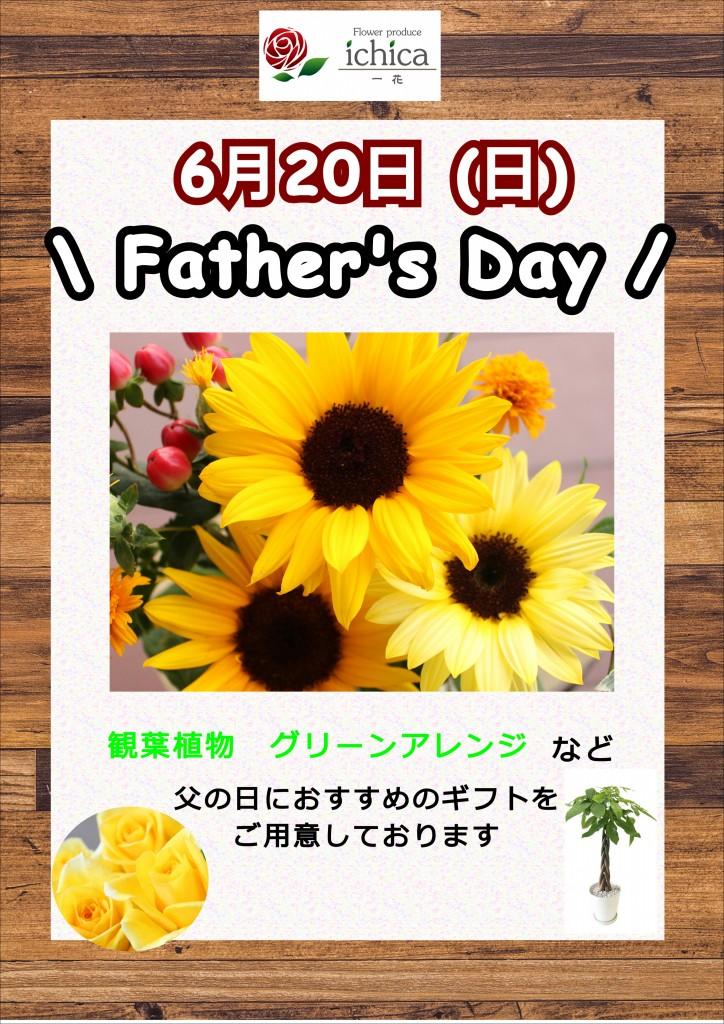 父の日フライヤー2021
