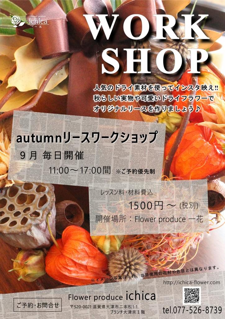 9月autumnリース